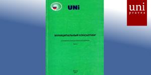 unipravex_mun_cons_2001