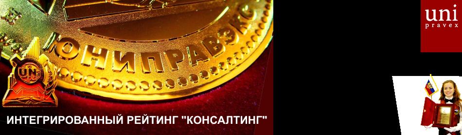 Экспертно-аналитическая и информационно-рейтинговая компания «ЮНИПРАВЭКС»
